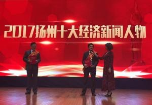 """热烈祝贺董事长于子洲先生荣获""""2017扬州十大经济新闻人物""""称号"""