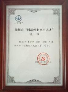 """热烈祝贺董事长于子洲先生荣获扬州市""""创新创业杰出人才""""称号"""
