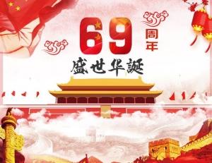 扬州晨化新材料祝大家国庆节快乐!
