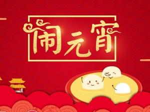 扬州晨化新材料股份有限公司祝大家元宵节快乐!