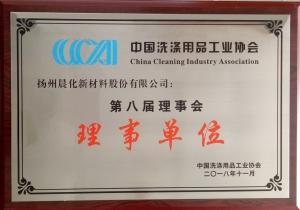 热烈祝贺晨化股份成为中国洗涤用品工业协会第八届理事会理事单位