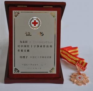 热烈祝贺晨化股份荣获中国红十字奉献奖章和江苏省红十字博爱奖章