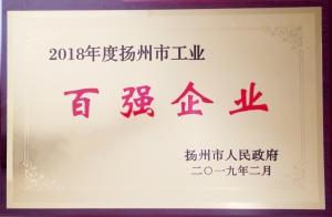 公司再获扬州市工业百强企业称号