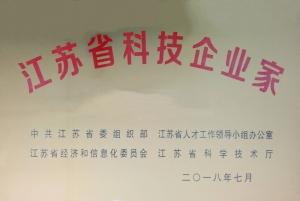 """热烈祝贺董事长获评""""江苏省科技企业家"""""""