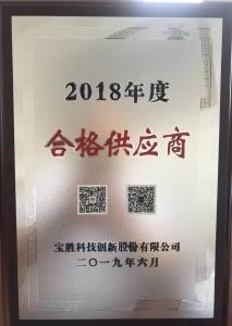 """公司荣获宝胜股份2018年度""""合格供应商""""称号"""