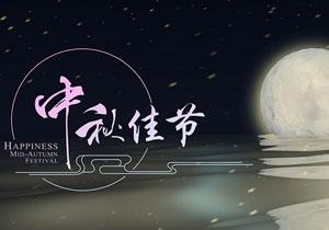 扬州晨化新材料股份有限公司祝大家中秋节快乐!