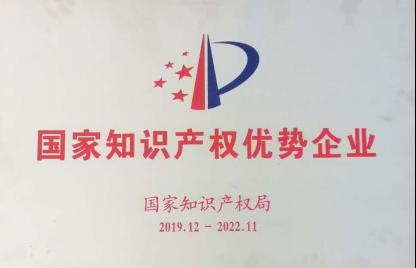 """热烈祝贺晨化股份荣获""""国家知识产权优势企业""""荣誉称号"""