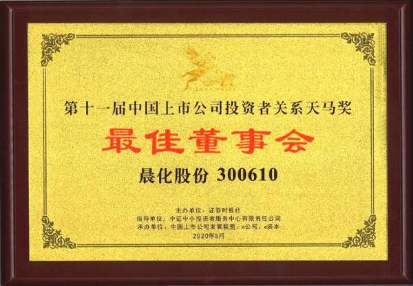 """公司再获天马奖""""最佳董事会""""、""""最佳董秘""""两项大奖"""