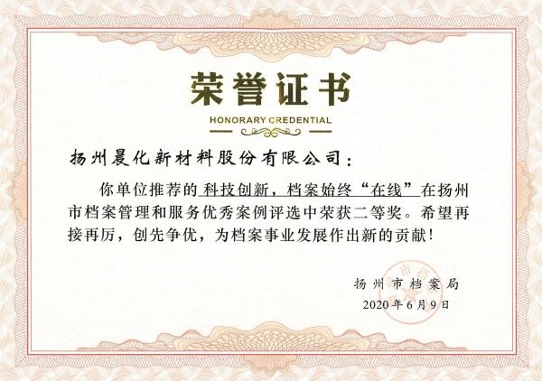 公司档案管理优秀案例荣获扬州市二等奖