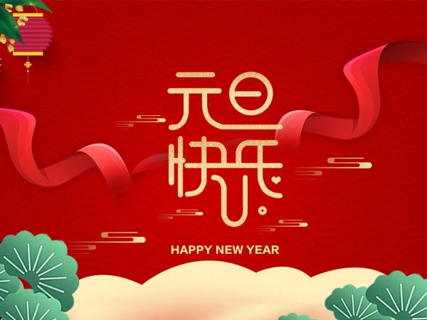 扬州晨化新材料股份有限公司祝大家元旦快乐!