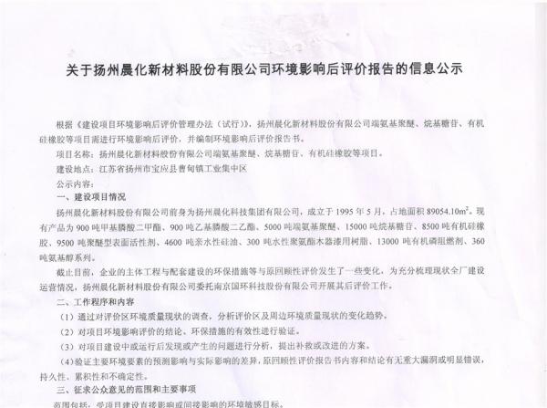 关于扬州晨化新材料股份有限公司环境影响后评价报告的信息公示
