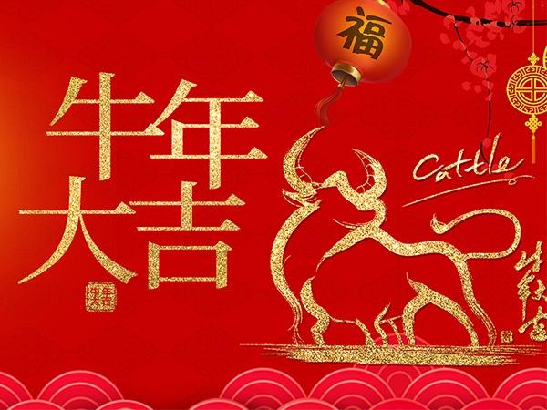 必赢平台线路-必赢正网-首页祝大家新年快乐!