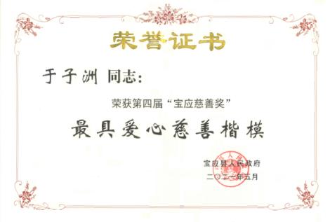 """热烈祝贺企业董事长荣获""""最具爱心慈善楷模""""称号"""