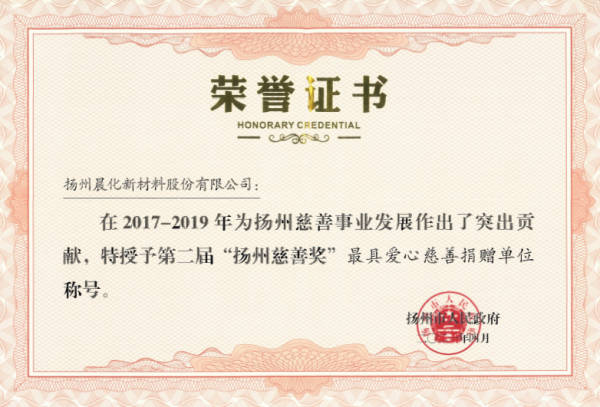 """企业荣获 """"扬州慈善奖"""""""