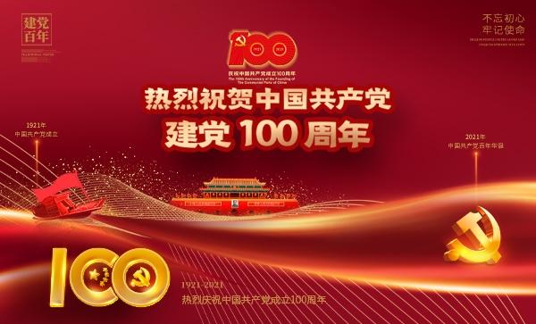 扬州晨化新材料股份有限公司庆祝中国共产党建党100周年
