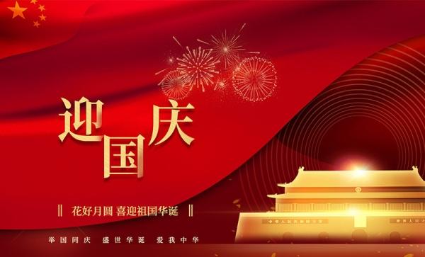 必赢平台线路-必赢正网-首页祝大家国庆节快乐!
