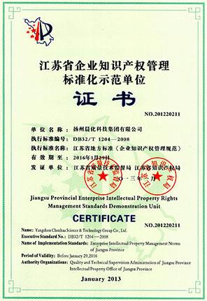 江苏省企业知识产权管理标准化示范单位