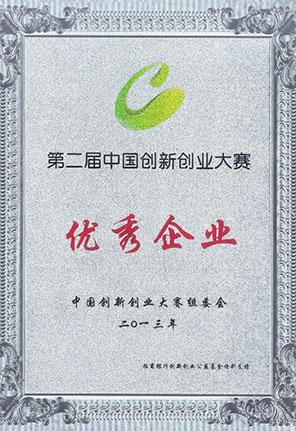第二届中国创新创业大赛优秀企业