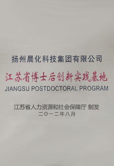江苏省博士后创新实验基地