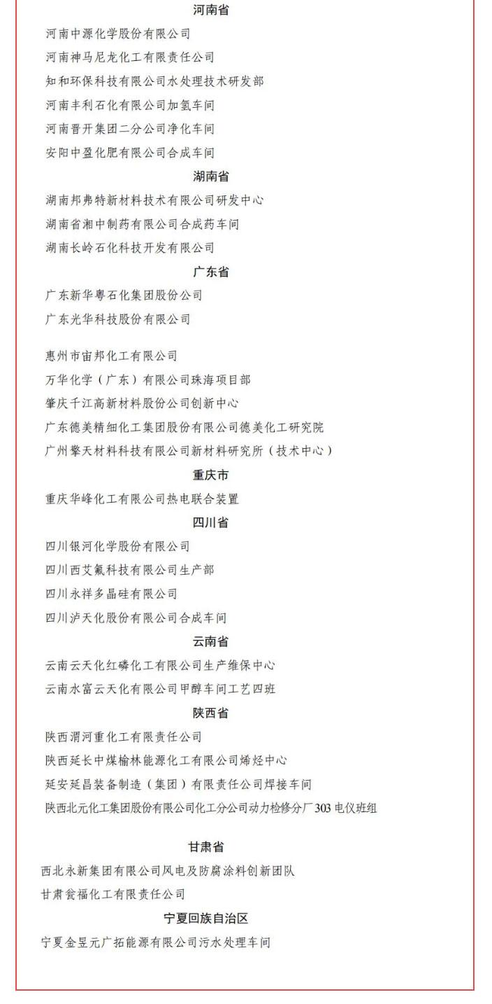 人力資源社會保障部-中國石油和化學工業聯合會關于第三屆全國石油和化學工業-先進集體、勞動模范和先進工_副本_03.jpg